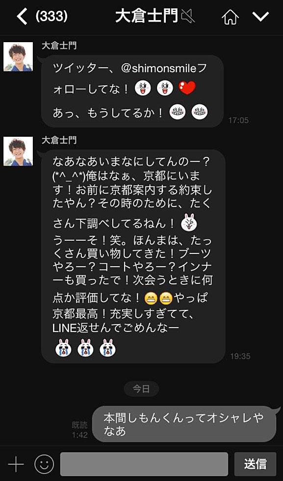 現役大学生でイケメンNo1の読者モ「大倉士門」のLINEがプレイボーイなトーク画像01