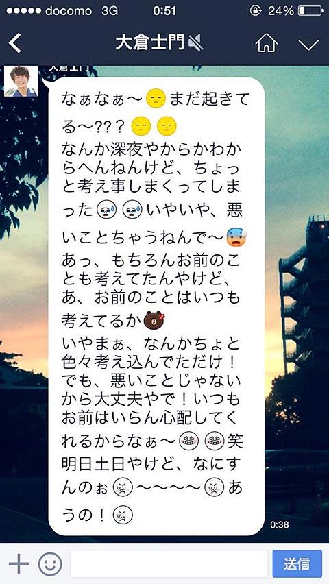 深夜に考えごとをしてると打ち明ける大倉士門のLINE画像
