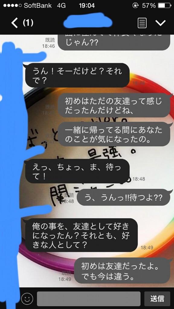 胸キャンしちゃう!LINEの縦読みで告白するライントーク画像02