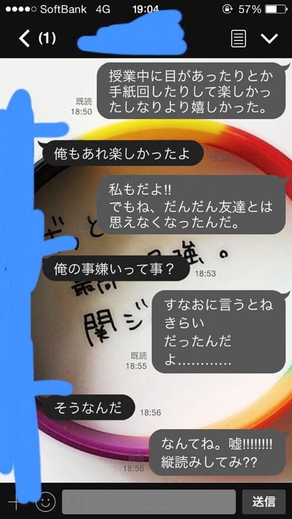 胸キャンしちゃう!LINEの縦読みで告白するライントーク画像03