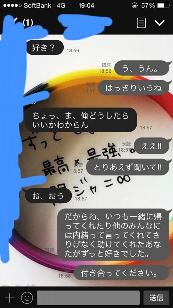 胸キャンしちゃう!LINEの縦読みで告白するライントーク画像04